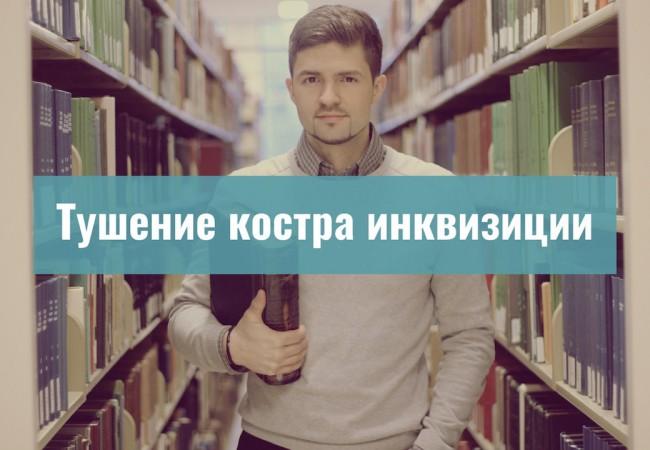 Юрий Стасюк отвечает критикам (часть 1)