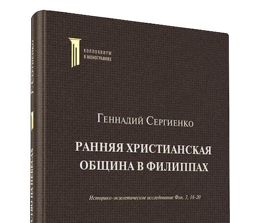 Венец против креста: размышления о книге Г.Сергиенко «Ранняя христианская община в Филиппах»