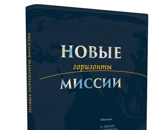 """Рецензия на книгу """"Новые горизонты миссии"""" (2015)"""